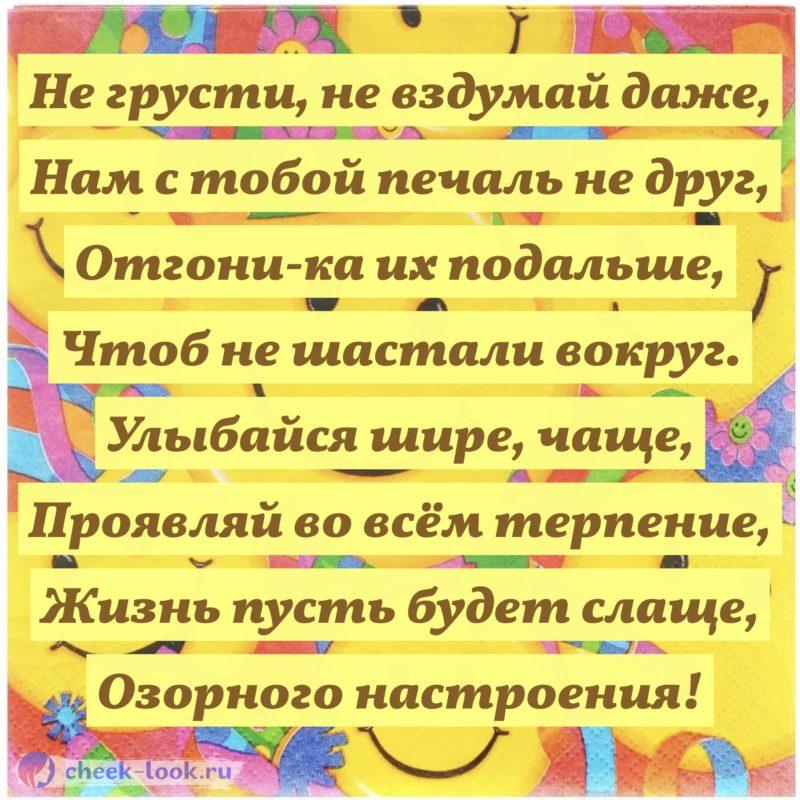 Открытка хорошего настроения в стихах