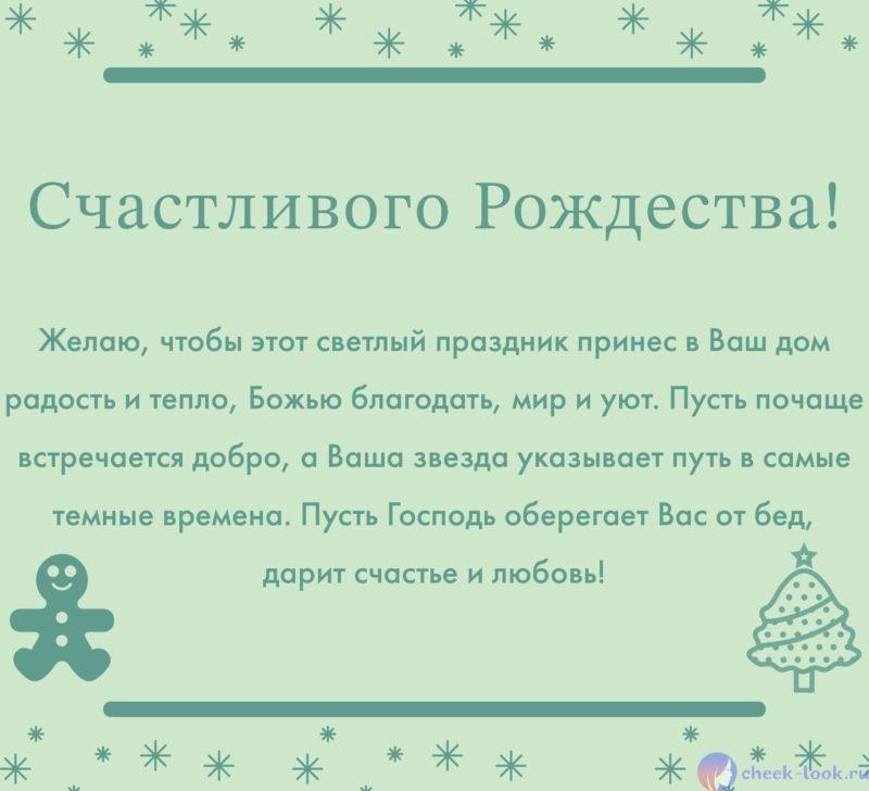 Картинка с Рождеством своими словами