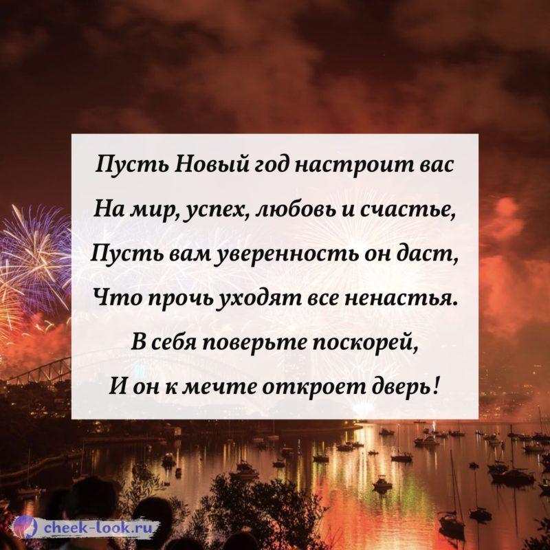 Картинка в стихах с наступающим Новым Годом