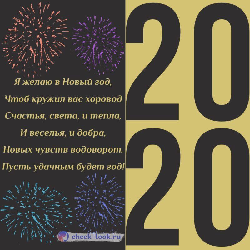 Открытка в стихах с наступающим Новым Годом