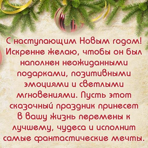 Красивая поздравительная открытка с наступающим Новым Годом своими словами
