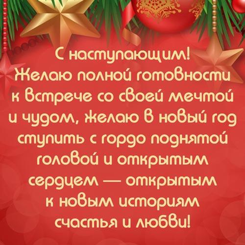 Красивые поздравления с наступающим Новым Годом своими словами