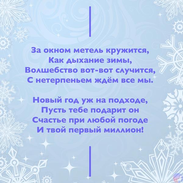 открытка с наступающим Новым Годом в стихах