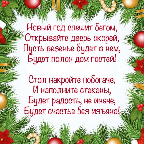 картинка с наступающим Новым Годом в стихах