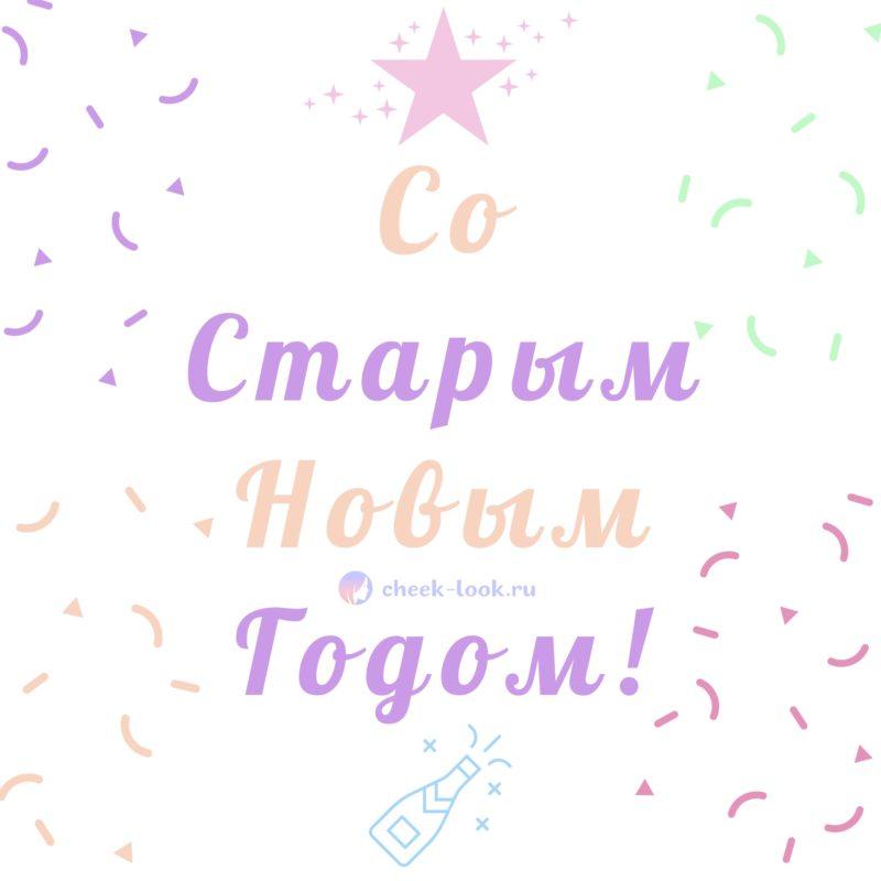 поздравления со Старым Новым Годом