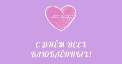 Поздравления с Днём Всех Влюблённых