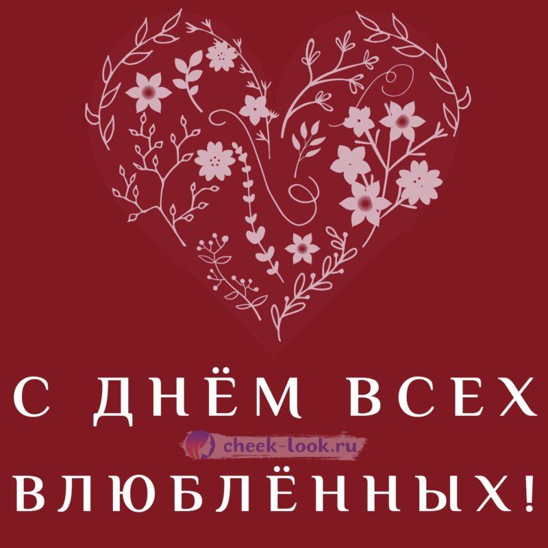 в стихах с Днём всех влюблённых